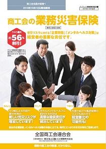 業務災害保険(東京海上)