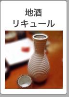 地酒・リキュール