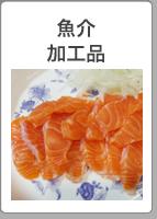 魚介・加工品